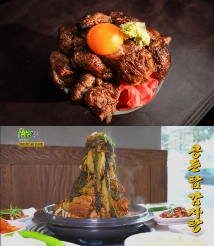 출처 : 스테이크덮밥&참다랑어덮밥 맛집 네이버 플레이스 / KBS2 '2TV 생생정보' 방송 캡처