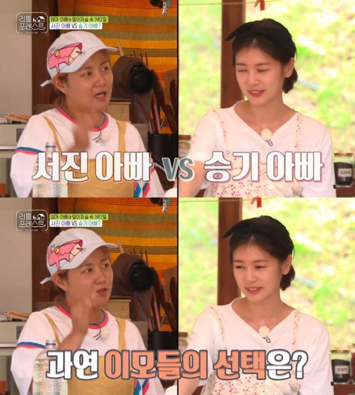 SBS '리틀 포레스트' 방송 캡처