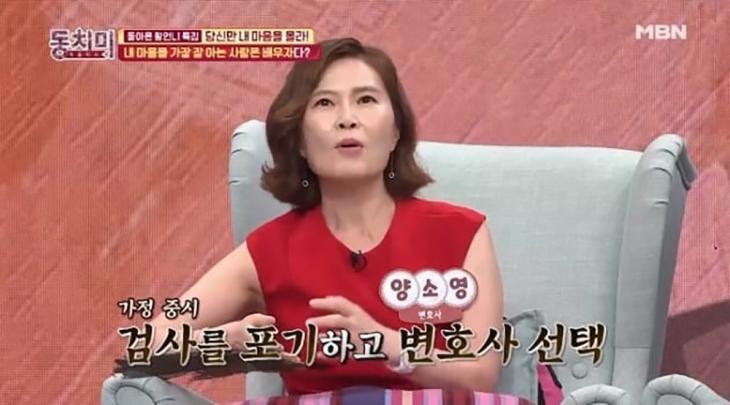 양소영 남편 직업 공무원 / MBN