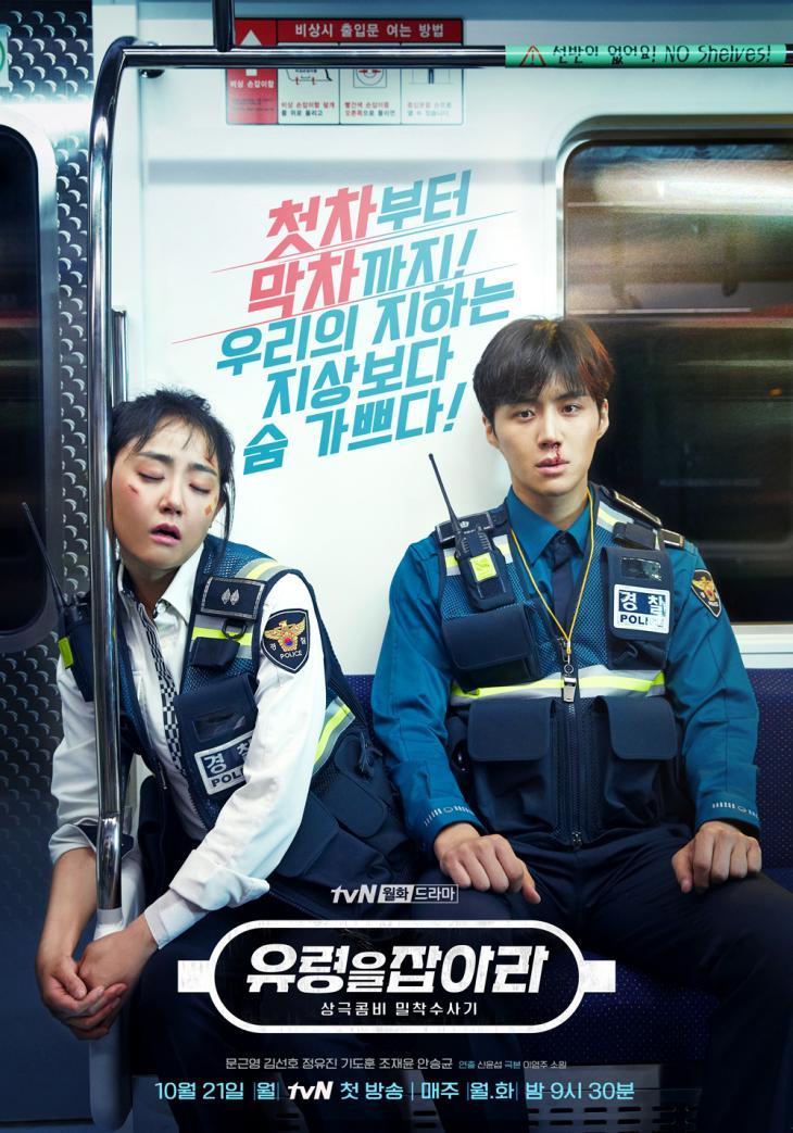 문근영-김선호 / tvN '유령을 잡아라' 포스터