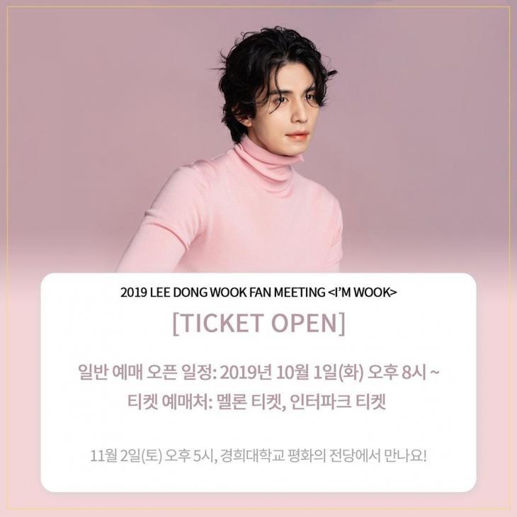 이동욱 공식 인스타그램