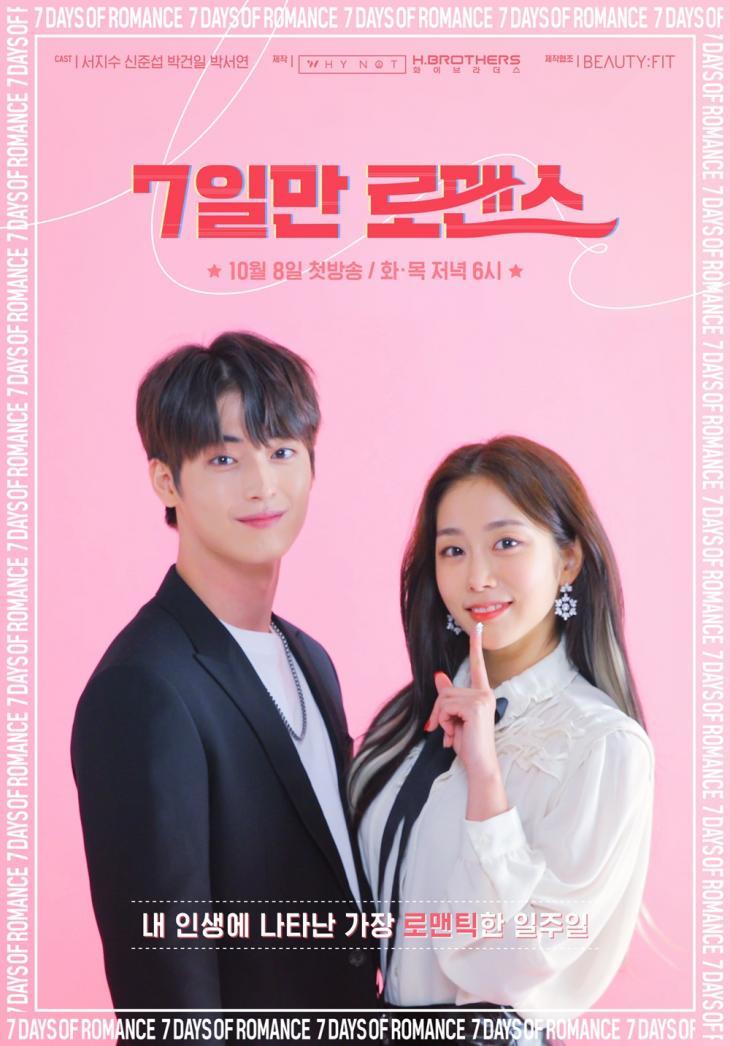 '7일만 로맨스' 포스터 / 와이낫미디어