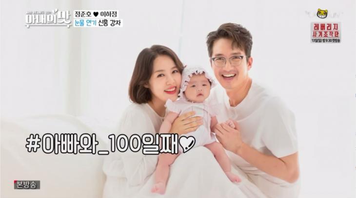 TV조선 아내의맛 화면 캡처.