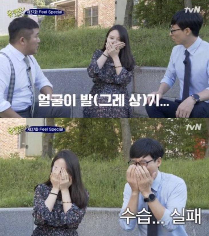 tvN '유 퀴즈 온 더 블럭' / 온라인 커뮤니티