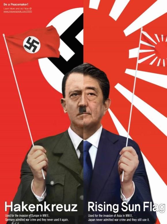 반(反)욱일기 캠페인 광고 포스터 / 반크