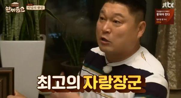 강호동 / JTBC '한끼줍쇼' 캡처