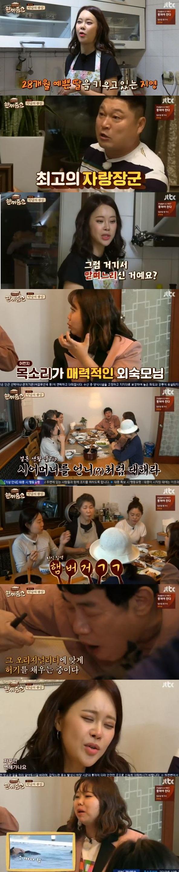 백지영 홍현희 / JTBC '한끼줍쇼' 캡처