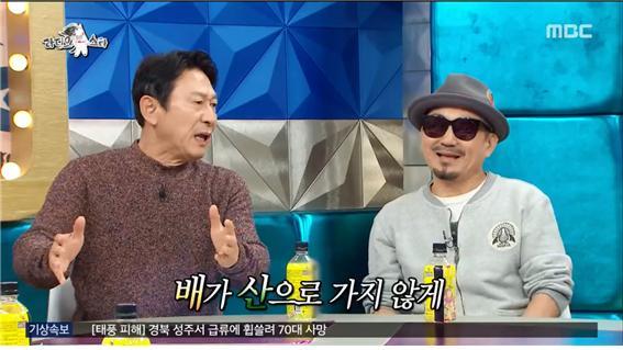 MBC 예능 '라디오스타' 방송 캡처