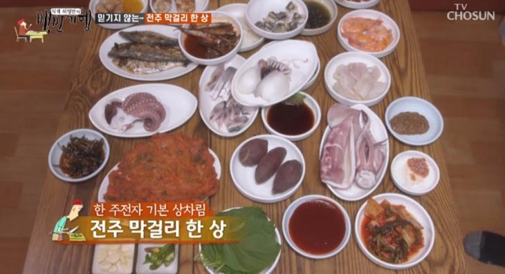 TV조선 '식객 허영만의 백반기행' 방송캡처