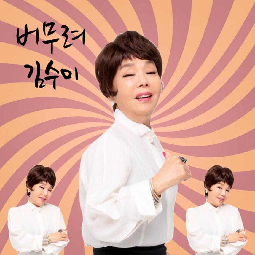 김수미 디지털 싱글 '버무려' 앨범 커버 / 나팔꽃 미디어