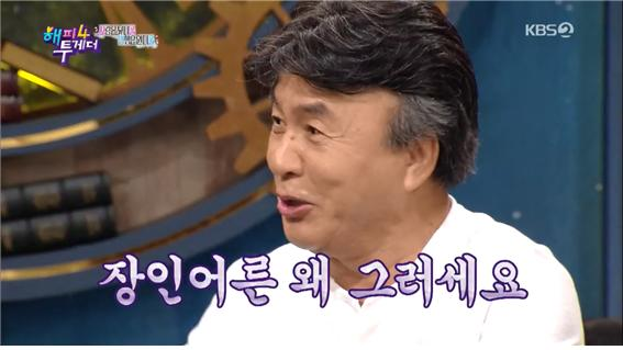 kbs2 예능 '해피투게더4' 방송 캡처