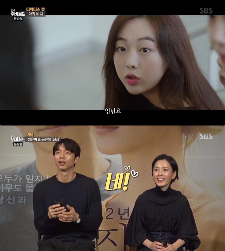 SBS '접속!무비월드' 방송 캡처