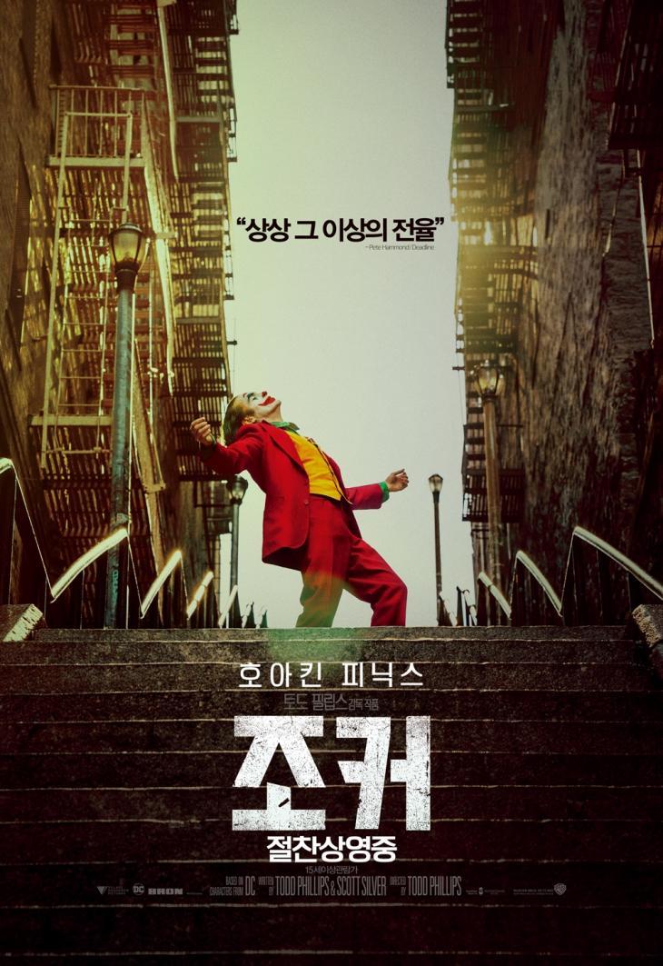 영화 '조커' 메인 포스터 / 위너브라더스 코리아㈜