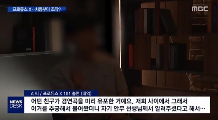 김동빈 추정 '프듀X' 출연진 / MBC '뉴스데스크' 방송캡처