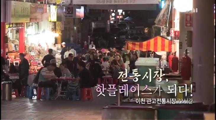 KBS1 '다큐멘터리 3일' 방송 캡처