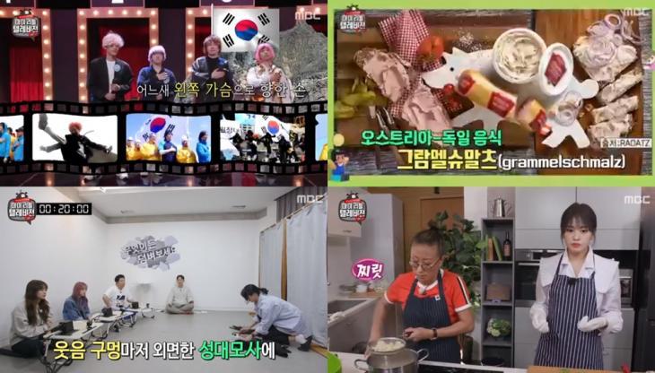 MBC '마이 리틀 텔레비전 V2'방송캡처