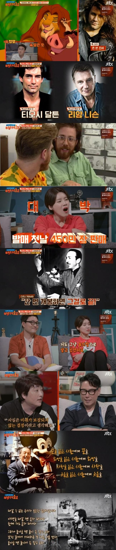 JTBC '방구석1열' 캡처