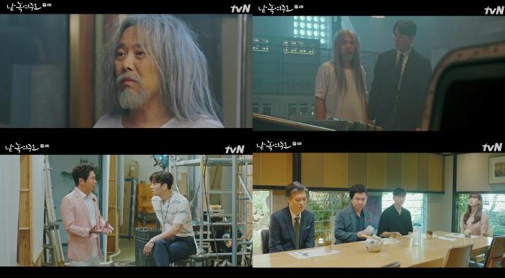 tvN'날 녹여주오'방송캡처