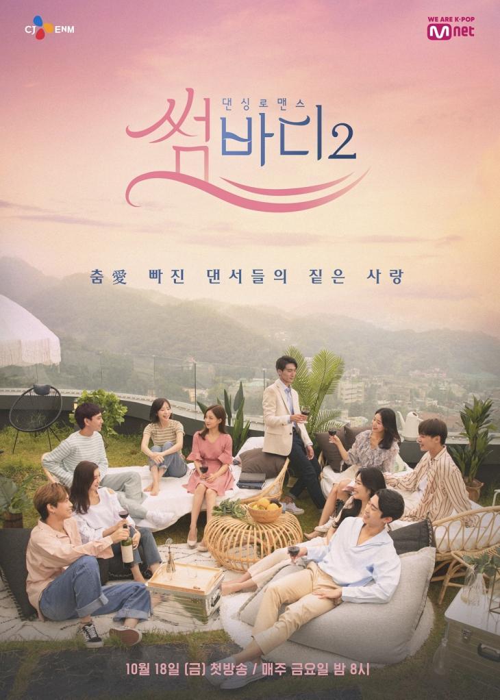 Mnet '썸바디 시즌2' 제공