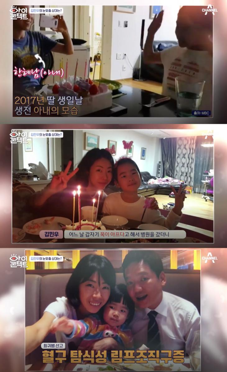 채널A '아이콘택트' 방송 캡처