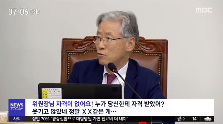 MBC 'MBC 뉴스투데이' 방송 캡처
