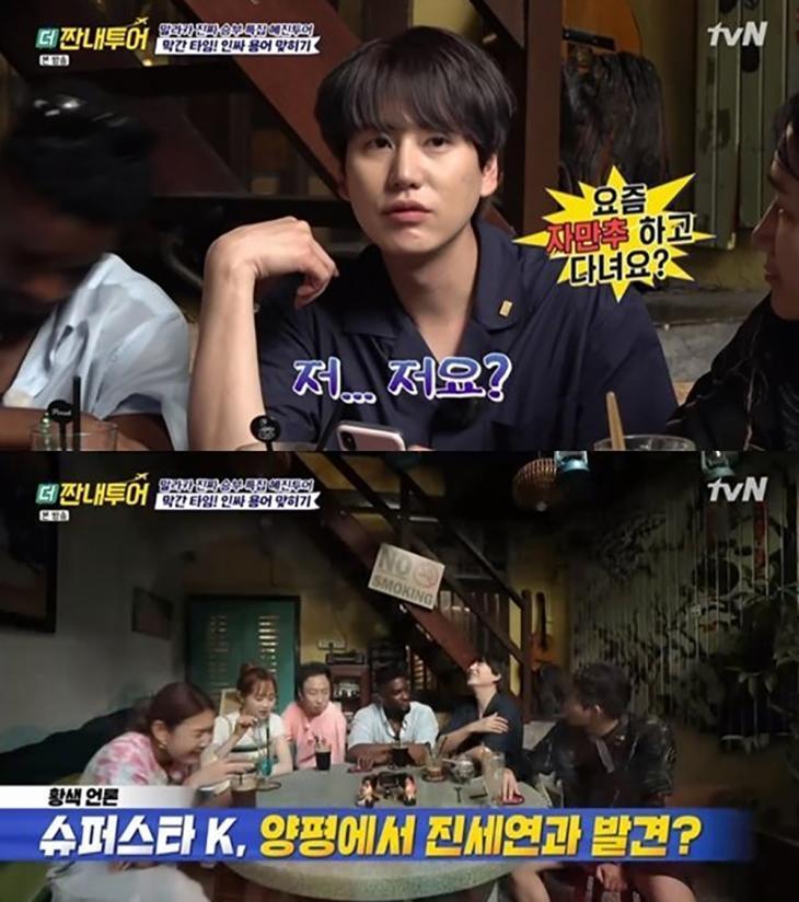 규현-진세연 언급 / tvN '더 짠내투어' 방송캡처