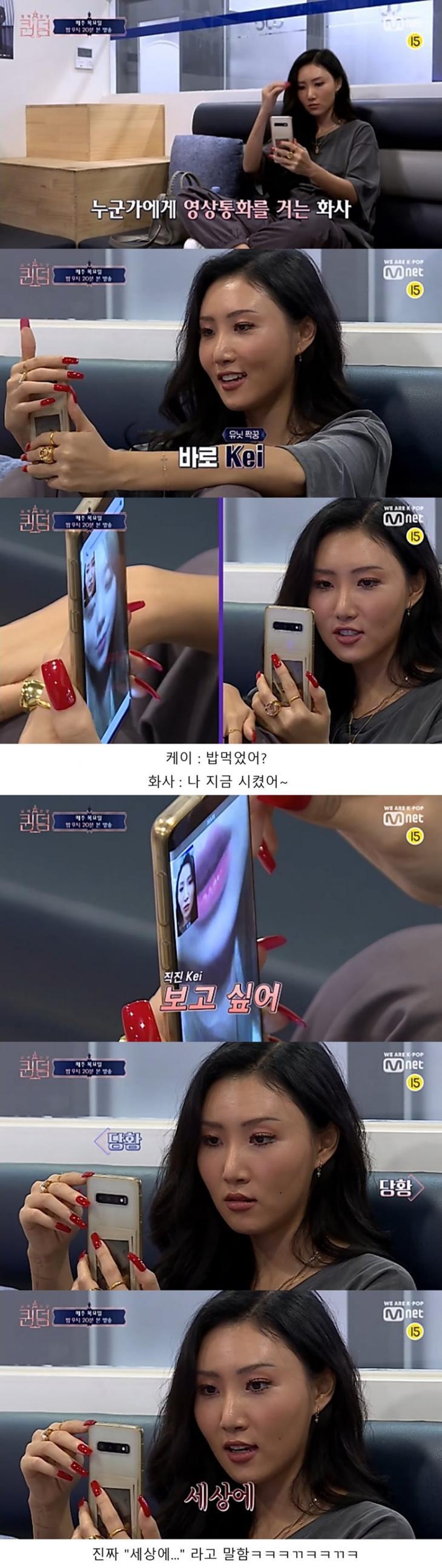 '퀸덤' 방송 캡처, 온라인 커뮤니티