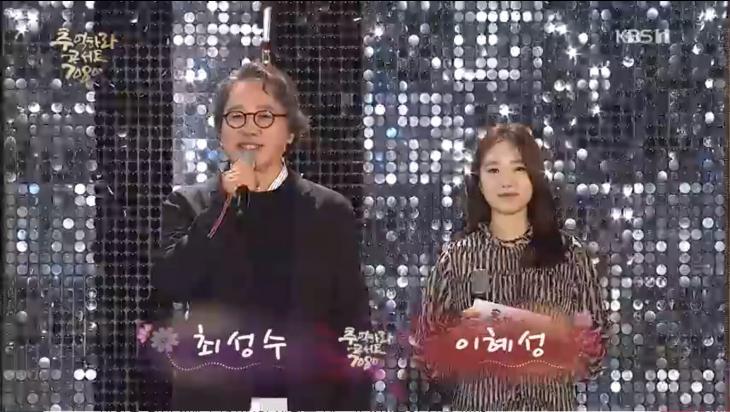 KBS1 '추억하라 콘서트7080' 방송 캡처