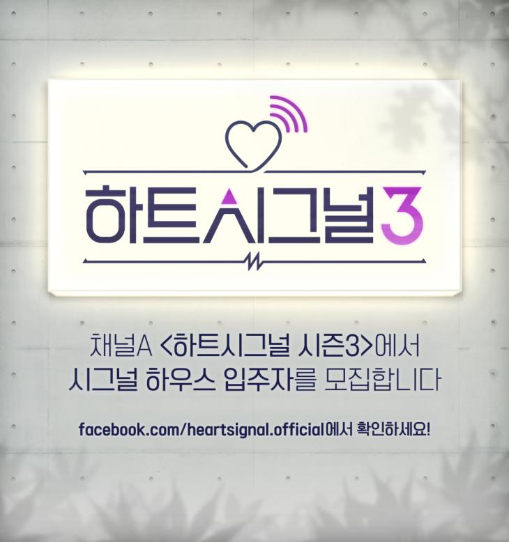 채널A '하트시그널 시즌3' 제공