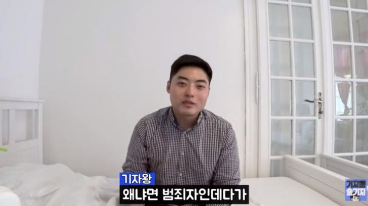 유튜브 채널 'BJ찬은 수배 중, 그 이유를 공개합니다'
