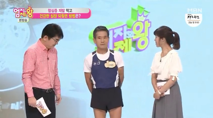 MBN '엄지의 제왕' 방송 캡처