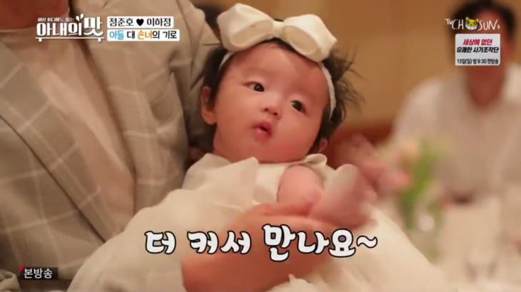 TV조선 '아내의맛' 방송화면 캡처.
