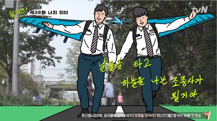 tvN예능 '유 퀴즈 온 더 블럭' 방송 캡쳐