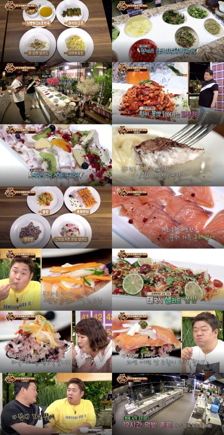 코미디TV '맛있는 녀석들' 방송 캡처