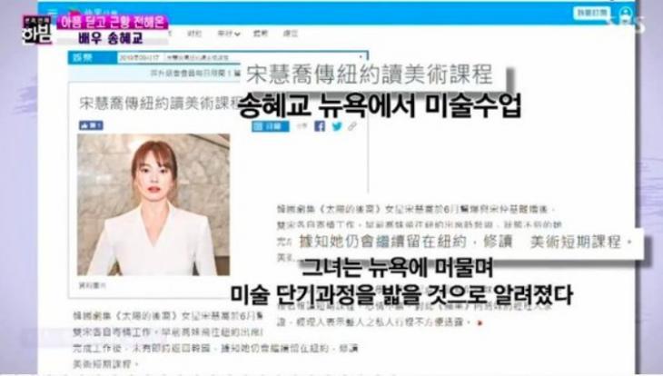 송혜교 근황 /