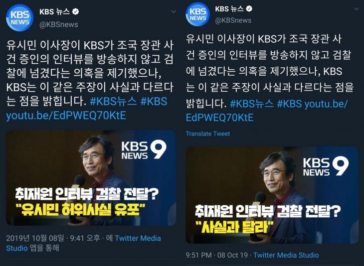 영상제목이 수정됐다며 누리꾼이 알린 KBS의 해명 트윗