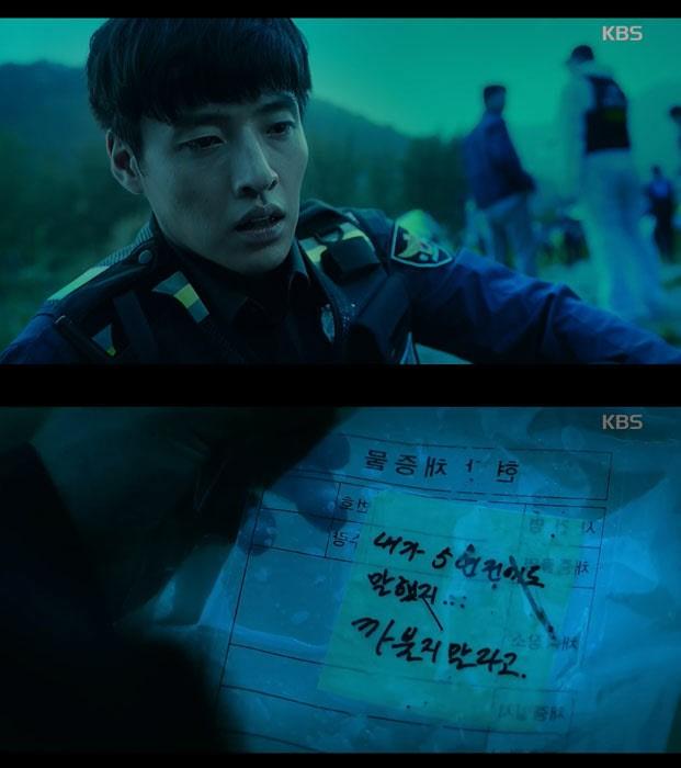 KBS2 '동백꽃 필 무렵' 방송 캡처