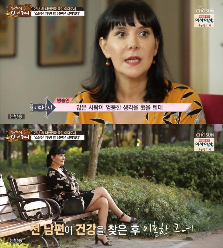 TV조선 '인생다큐 마이웨이' 방송 캡처