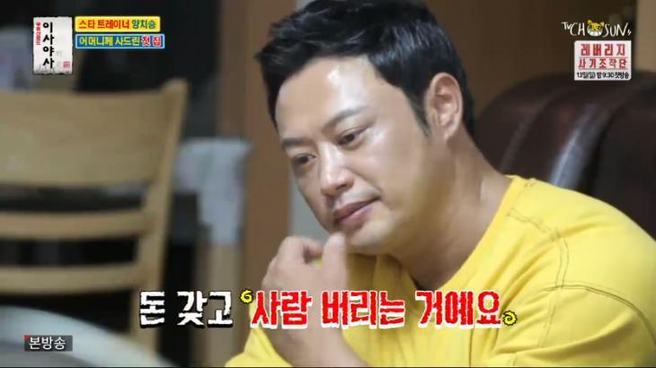 TV조선 '이사야사' 방송화면 캡처.