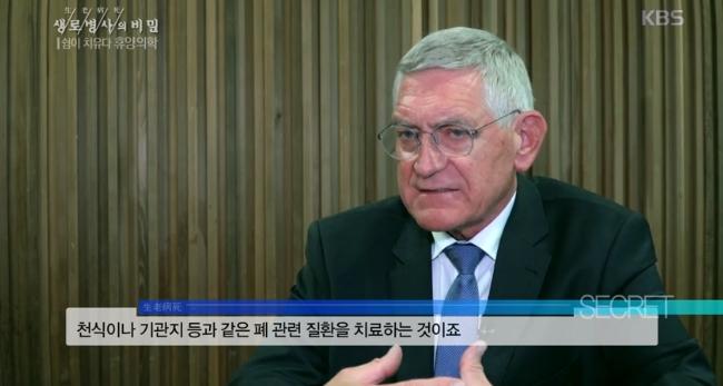 KBS1 '생로병사의 비밀' 캡처