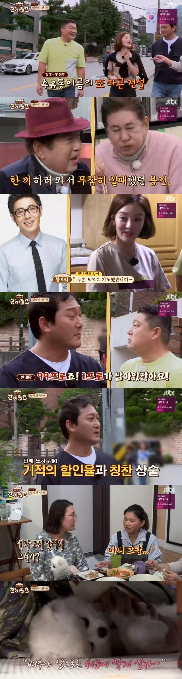 JTBC '한끼줍쇼' 캡처