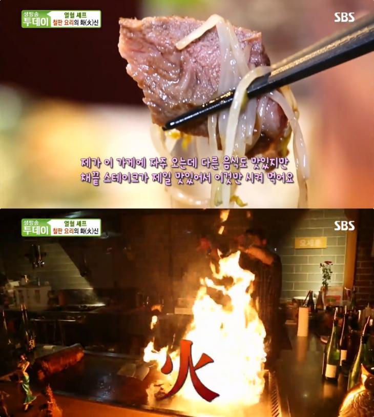 SBS '생방송투데이' 방송 캡처