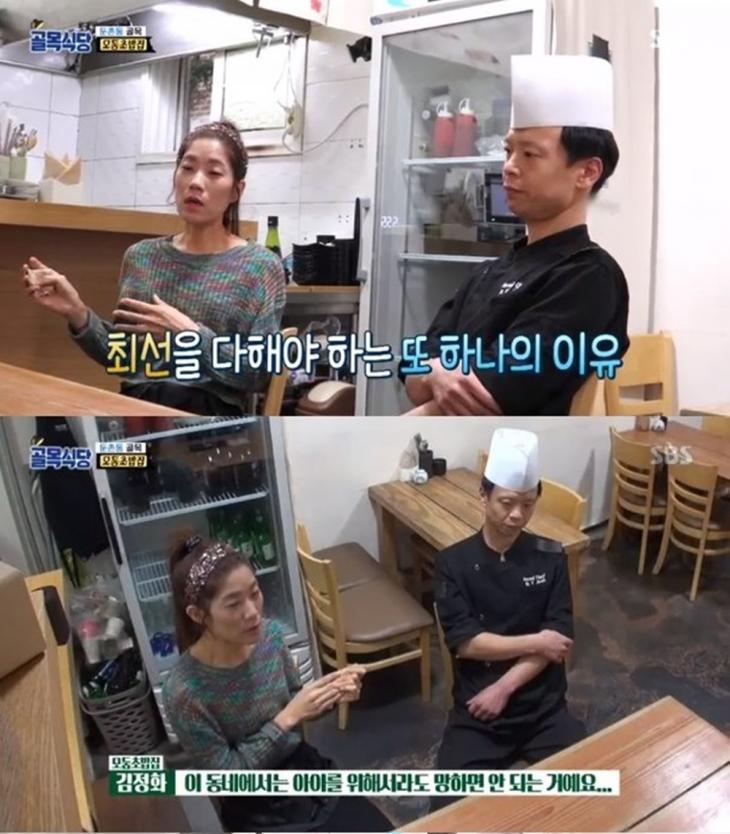 SBS '골목식당' 방송 캡처