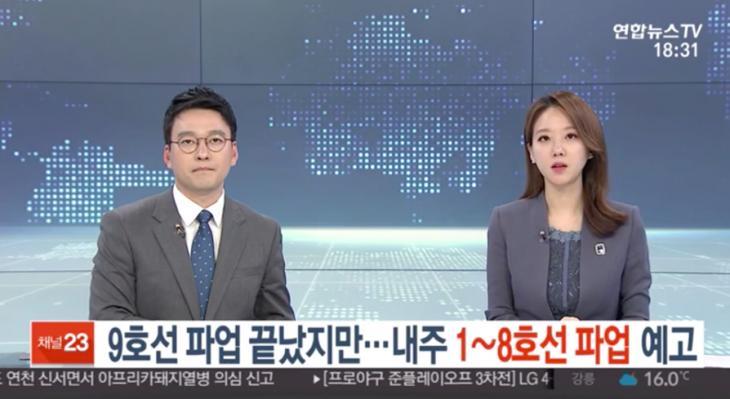 지하철 파업 예고 / 연합뉴스TV 방송캡처