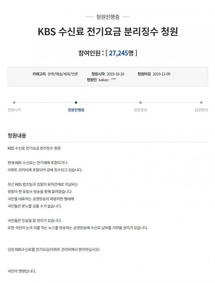 KBS 수신료 전기요금 분리징수 청원