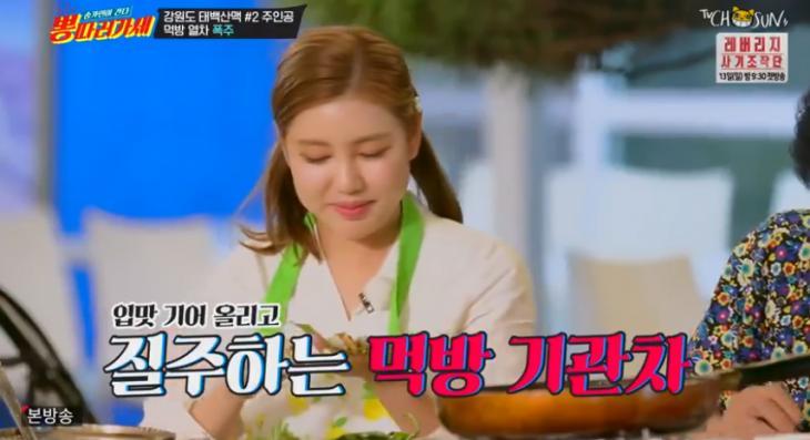 송가인 / TV조선 '뽕따러가세' 캡처