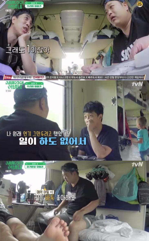 고규필 김민식 / tvN '시베리아 선발대' 캡처