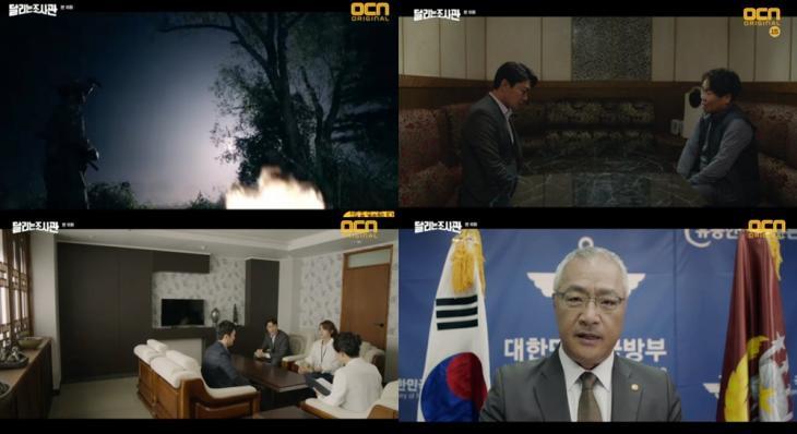 'OCN '달리는 조사관'방송캡처