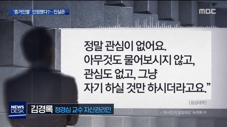 'MBC 뉴스데스크' 방송 캡처