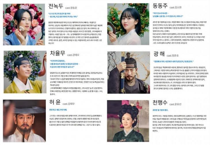 KBS2 '조선로코-녹두전' 공식 홈페이지